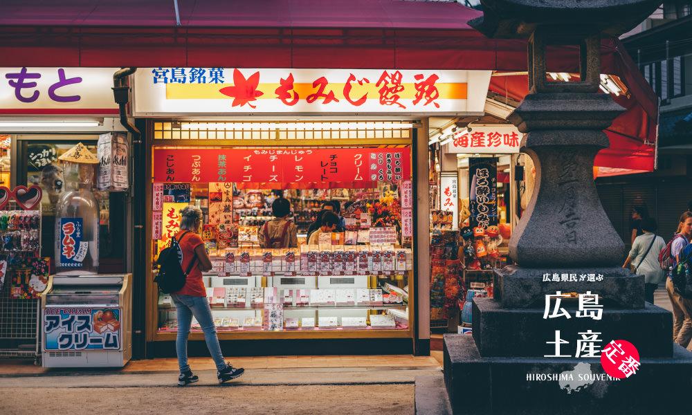 広島の定番お土産人気ランキング