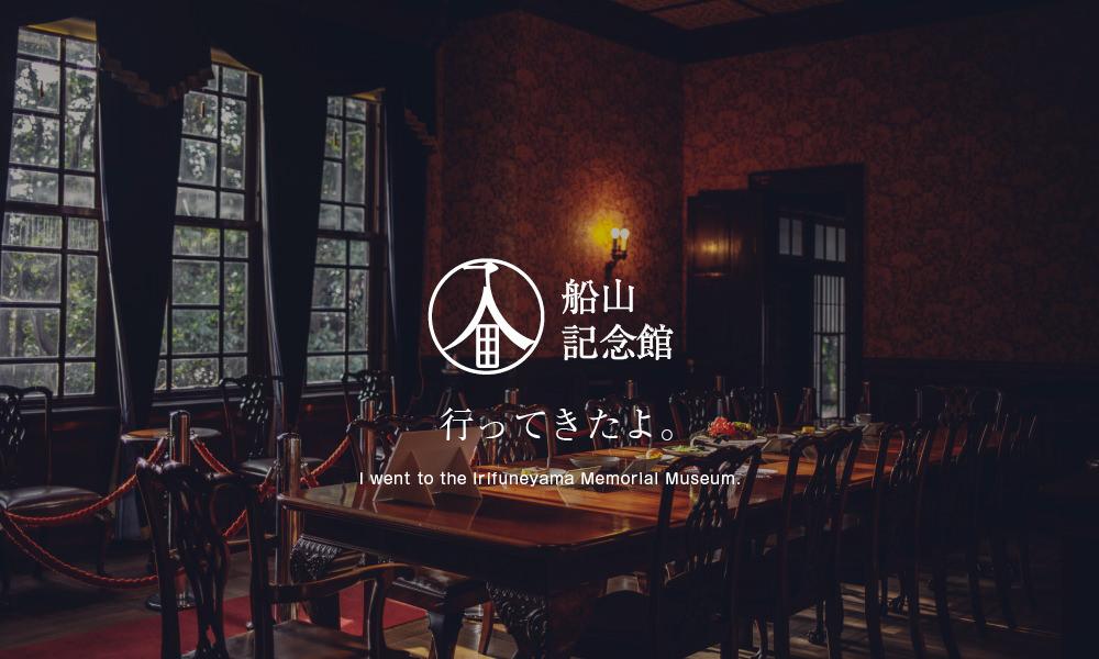 """広島の呉市にある観光スポット""""入船山記念館""""は最高に綺麗な写真が撮れるので行くべし。"""