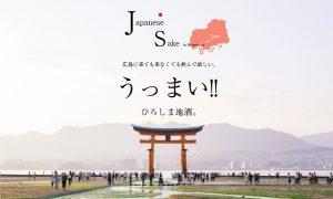 広島県民が厳選する絶対に飲んで欲しい広島の美味しい地酒・おすすめ日本酒