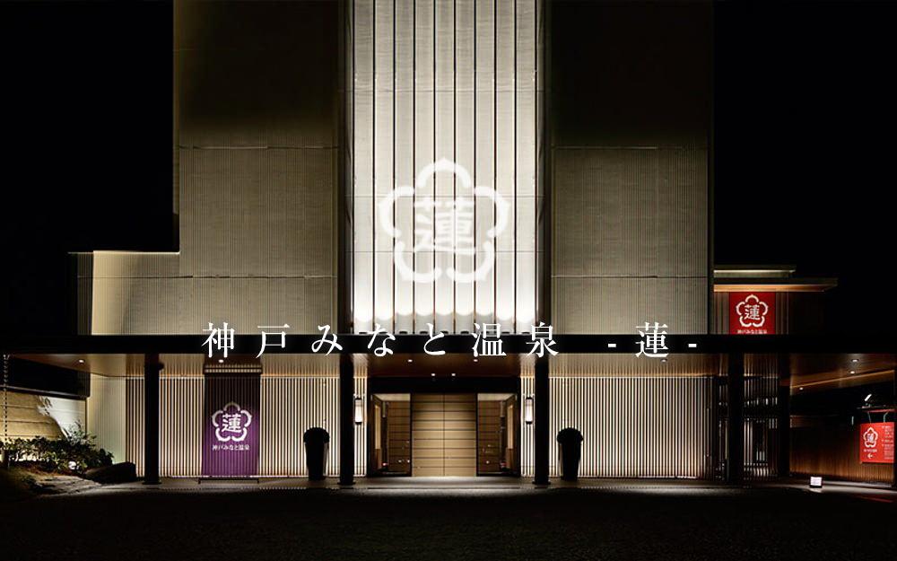 神戸・大阪方面に出張する時「神戸みなと温泉 蓮」に泊まると幸福感に襲われる