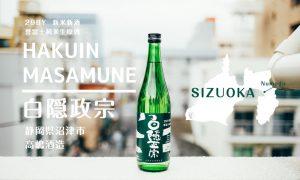 静岡県沼津市で造られる「白隠正宗(はくいんまさむね)29BY新酒 誉富士生原酒」を飲んでみた。