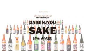 【純米大吟醸限定】2,000円以下で堪能!本当に美味しい日本酒まとめ