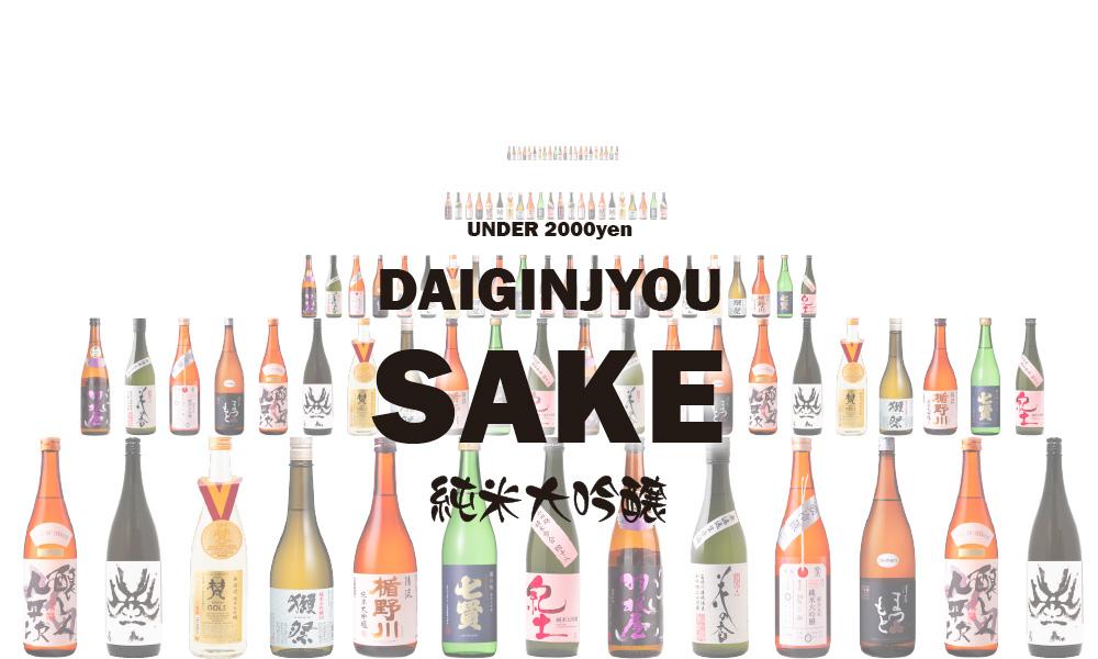 2000円以下で堪能!本当に美味しいおすすめの日本酒(純米大吟醸)