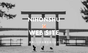 """おしゃれなWEBサイトを持つ酒造は""""美味しい日本酒""""を造り出す【2018年版】"""