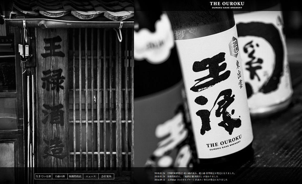 島根で人気の日本酒