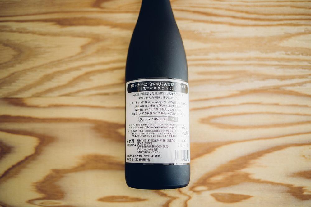 フルティーな日本酒