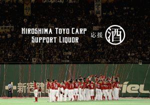 カープに酔いつつ酒に酔う!本拠地ならではの広島東洋カープ「応援酒」特集