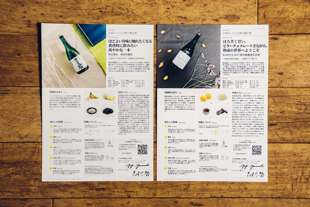 日本酒の解説書付き