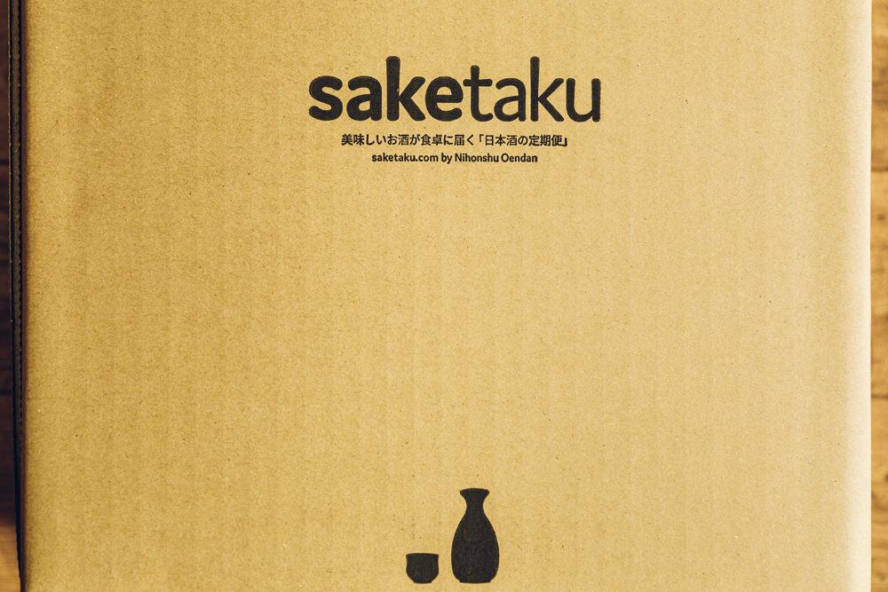 日本酒定期便サービスsaketaku