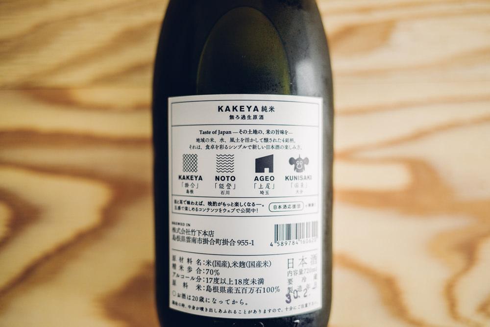 日本酒情報
