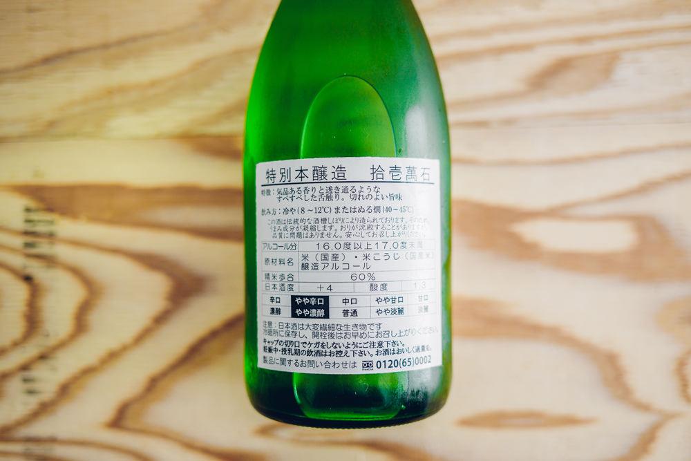 珍しい米の種類を使ったお酒
