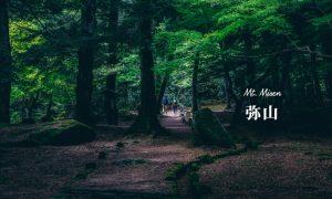 """広島の人気観光スポット""""宮島""""にある""""弥山""""の絶景を楽しむ!"""