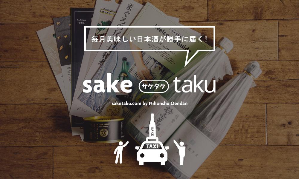 """【saketaku】毎月""""美味しい日本酒""""が届く「saketaku / サケタク」の満足度が高すぎる。"""
