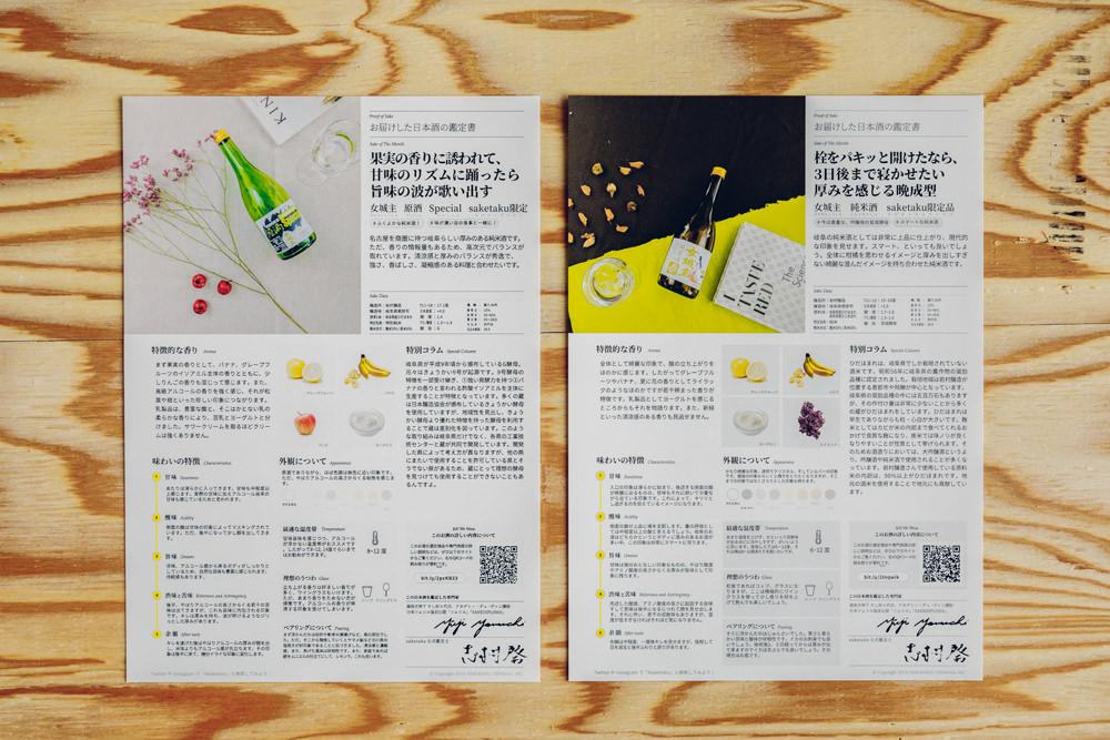 日本酒の味わいチェック