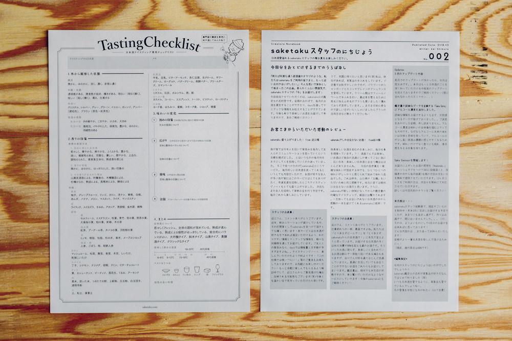 日本酒の鑑定書