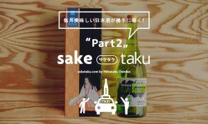 第2回「saketaku / サケタク」岐阜県の美味しい日本酒&おつまみが到着!