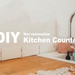 【賃貸でもOK】リフォームせずにキッチンの高さを上げるDIYの全作業工程