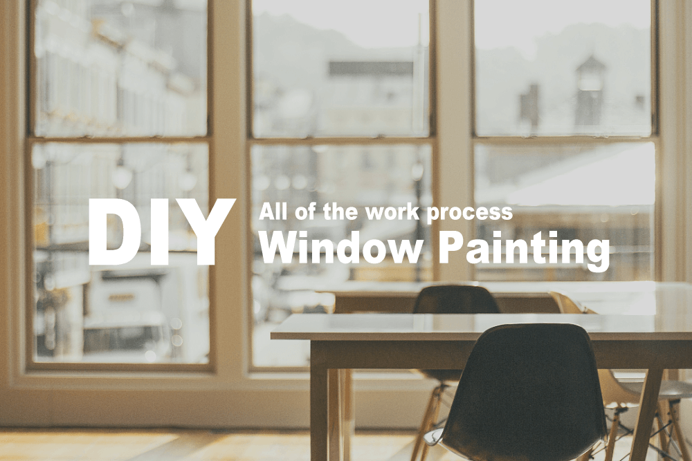 【DIY塗装】自宅の古い窓枠アルミサッシを自分で塗装した作業工程の全記録