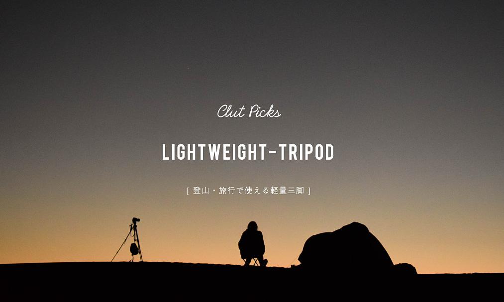 登山や旅行で使える持ち運びに便利な軽量三脚(1kg以下)おすすめ特集