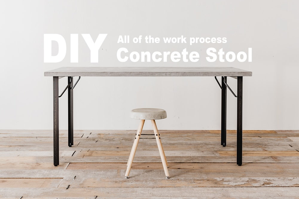 おしゃれな「コンクリートスツール」をDIYで製作した全作業工程