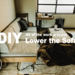 ソファの高さを低くするDIYの全作業工程