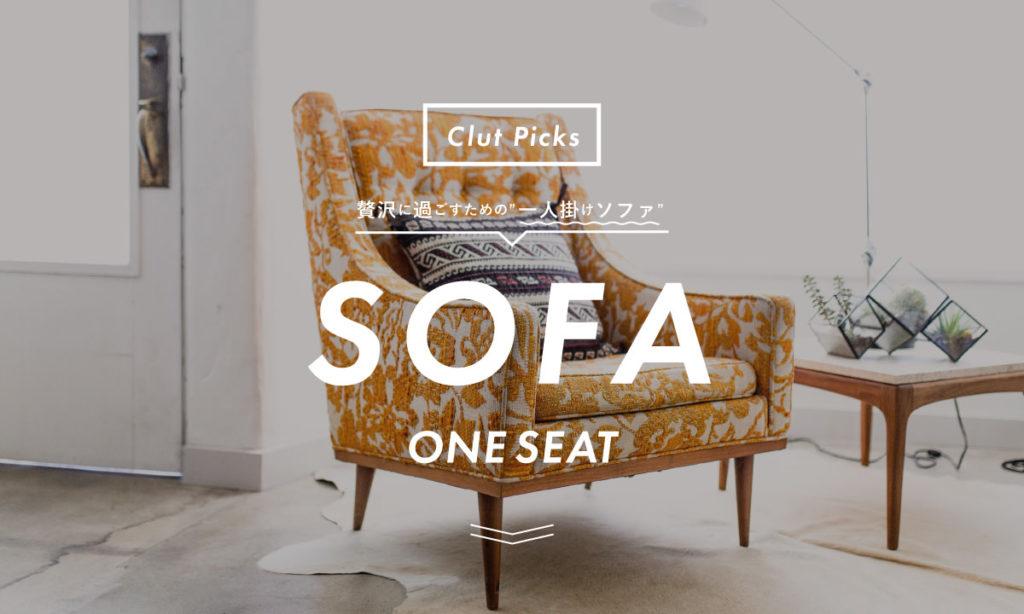一人掛けソファおすすめ10選 | 一人暮らしを快適に過ごすためのソファまとめ