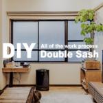 【賃貸OK】DIY二重サッシで窓の断熱をした全作業工程