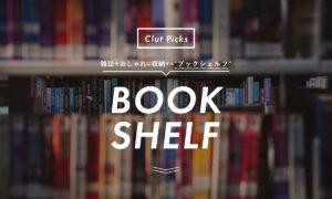 雑誌を魅力的に収納するおしゃれブックシェルフ7選。北欧からアイアン家具まで