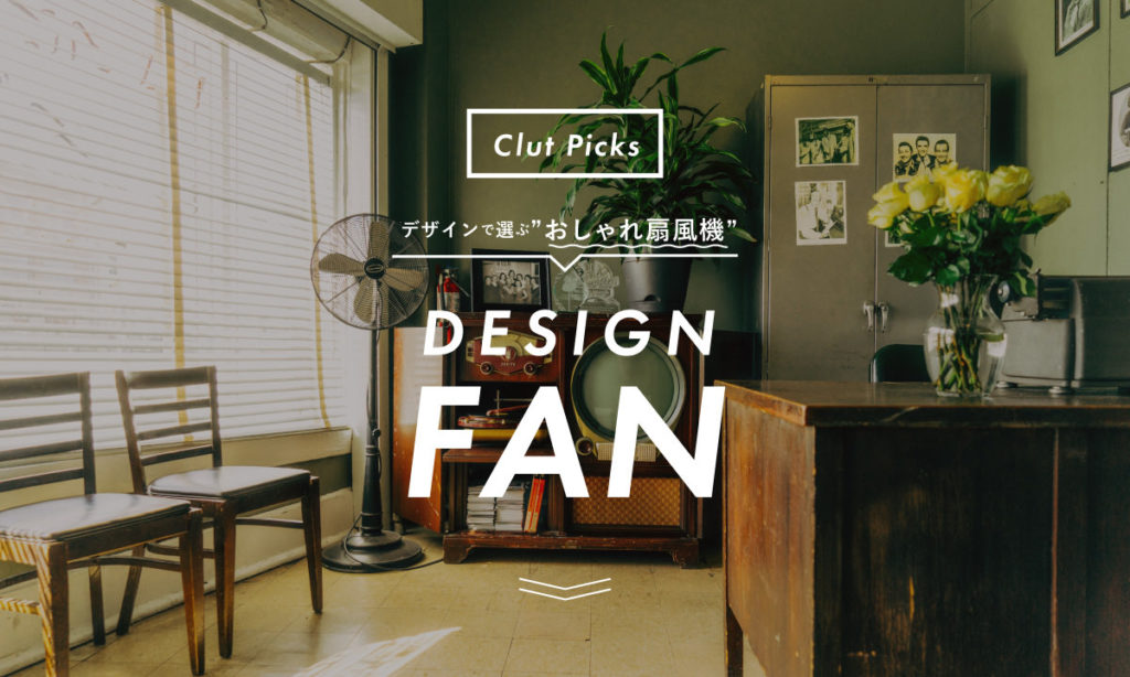 """【2019】デザインで選ぶ""""おしゃれ扇風機""""8選。夏の部屋をおしゃれに演出"""