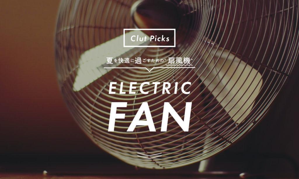 【2019】扇風機おすすめ11選。夏を省エネ&快適に過ごすための最新扇風機まとめ