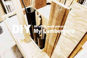 余った木材を収納できる「端材置き場」をDIYで製作した全作業工程