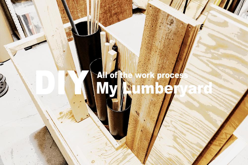 木材収納DIY