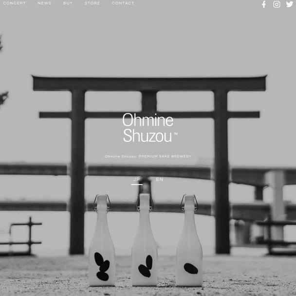 大嶺酒造のおしゃれなWEBサイト