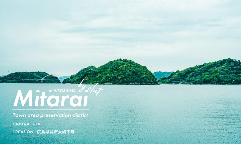 【大崎下島】瀬戸内海を一望できる穴場スポット「御手洗町並み保存地区」をα7RⅢで撮る。