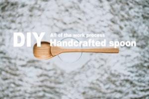 【木工DIY】おしゃれな木のスプーンの作り方 – 全作業工程